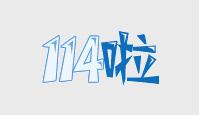 114啦�W址�Ш�