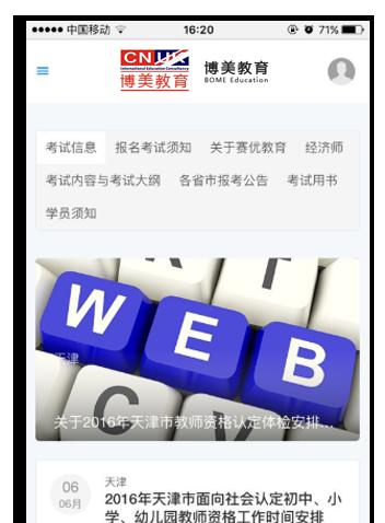 教育行�I微信商城�W站案例展示