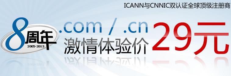 如何注册的域名,COM域名,CN域名最低价,域名低价